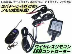 リモコン付き!12パターン切替ストロボ点滅コントローラー/LED用
