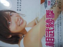 相武紗季出演CMDVD付き写真集「幸せの雨が降りますように」