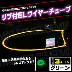 リブ付き EL ワイヤー チューブ グリーン ファイバー テープ 12V エムトラ