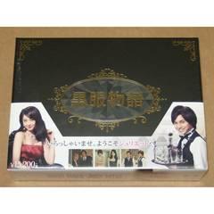 新品 黒服物語 DVD-BOX 中島健人(Sexy Zone)