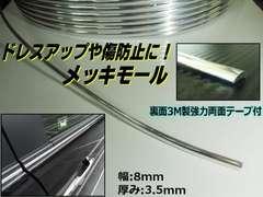 送料無料 車・バイク等 メッキモール/両面テープ付/8mm幅×4m