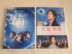 中古DVD2本 岡田准一 天地明察 永遠の0 レンタル品