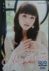 平野綾×週刊チャンピオン  クオカード500円分【未使用品】