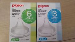 PIGEONピジョン★母乳実感 乳首(MサイズとLサイズ)を各1箱ずつ★新品