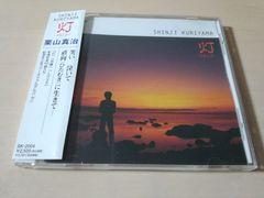 栗山真治CD「灯〜ともしび〜」★