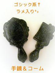 高品質♪ゴシック†手鏡&コーム★アナスイ好きに(*´ω`*)