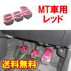 MT車用 ペダルカバー レッド 3個セット 汎用