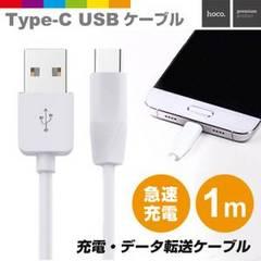 hoco Type-C USBケーブル 1m