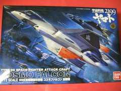 1/72 99式空間戦闘攻撃機 コスモファルコン 加藤機 新品 ヤマト2199