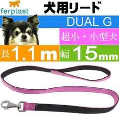リード 犬用 ファープラスト デュアルG 長1.1m 幅15mm 紫 Fa387