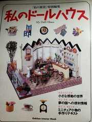 私の雑貨特別編集「私のドールハウス」ハンドメイド★ミニチュア