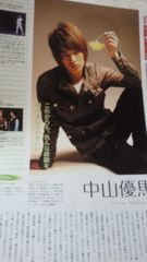 中山優馬12'1/16「LOOK at STAR!OVATION'12」 1枚