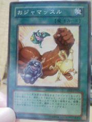遊戯王カード【魔・おジャマッスル】