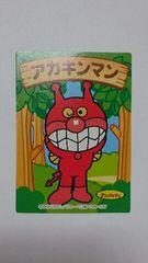 アンパンマン アカキンマンカード 2001年バンダイ 未使用新品