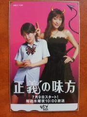 使用済み図書カード TVドラマ『正義の味方』志田未来
