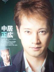 中居正広★2016年4月号★月刊TVガイド