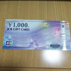 限定価格★即決★JCBギフト券1000円券 モバペイ