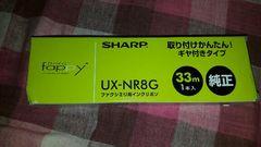 SHARPシャープ ファクシミリインクリボンUX-NR8G 33m