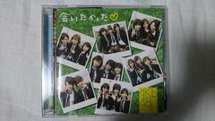 AKB48「会いたかった」初回生産限定盤 CD+DVD