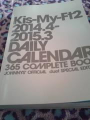 Kis-my-ft2 2014年4月〜2015年3月 カレンダー キスマイ