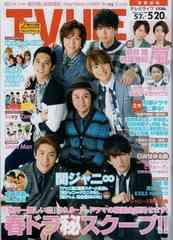 TVLIFE2016年5/20号 関ジャニ∞表紙