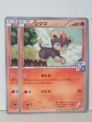 シシコ 081/XY-P ポケモンカードジム 2枚セット