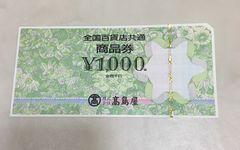 百貨店共通商品券 1000円 1枚