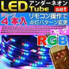 計252連LEDアンダーネオンチューブライト120×2本90×2本RGBas38