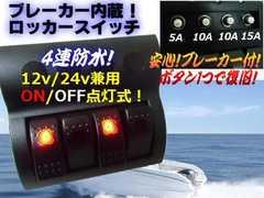 12V/24V兼用 ブレーカー式 4連防水ロッカースイッチ/船舶 ボート