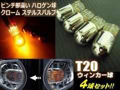 ウィンカー用T20ピンチ違い/アンバー/ステルスクロームバルブset