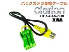 クラリオン製ナビ用RCAピン出力バックカメラ接続ケーブル/互換品