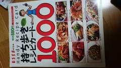 持ち歩きレシピカード1000 料理本