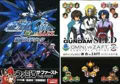 PS2 機動戦士ガンダムSEED 連合vsZAFT 2冊