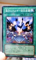 遊戯王【魔・霊子エネルギー固定装置】