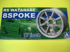 アオシマ 1/24 ザ・チューンドパーツ No.04 RSワタナベ8スポーク 17インチ 新品