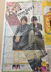 2011年10/29 日刊 サタジャニ SixTONES 真田佑馬 野澤祐樹
