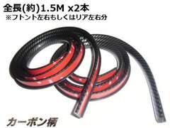 I字型フェンダーモール/黒系カーボン柄/1.5m×2本/強力粘着付