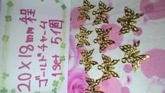 合金メタルチャーム蝶々ゴールド20×18�o 5個 透かしチョウ