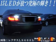 mLED】レクサスRX270/バックランプ高輝度15連