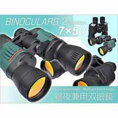 ☆昼夜兼用双眼鏡 夜でも見える特殊レンズ採用 収納バッグ付属
