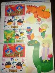 五味太郎 デザイン切手 子供の本の日 80円10枚1シート