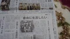 読売新聞2019年1月28日掲載☆活動休止記事 嵐