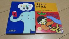 ◆◇新品◇◆手のひら文庫の本12冊・2年生◇◆
