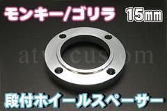 モンキー ゴリラ 段付 アルミ製 ホイール スペーサー 15mm
