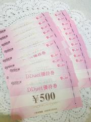 ダスキン DDuet優待券 1万円分 即決 送料込み★