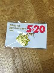 嵐★Anniversary Tour 5×20東京限定チャーム(緑)