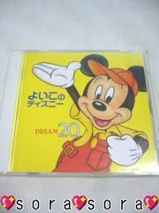 ディズニー よいこのディズニー「DREAM 夢20」CD
