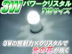 1球)□3wハイパワークリスタルT10純白LED ジムニー MRワゴン ハスラー