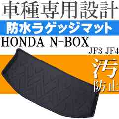 N-BOX JF3 JF4 ラゲッジマット トランクマット LM37 Rb018