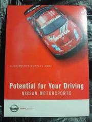 日産自動車 モータースポーツ キャンペーン Potential for Your Driving DVD